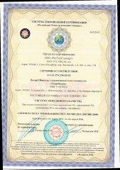 sertificat_GOST_iso_9001-2011.jpg