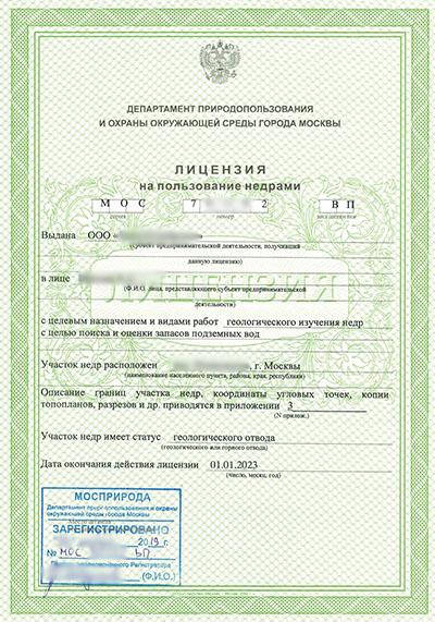 Успешно оформлена лицензия на геологическое изучение подземных вод для участка недр на территории Новой Москвы!