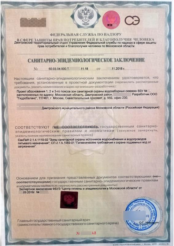 Успешно оформлено санитарно-эпидемиологическое заключение для водозабора в Дмитровском районе Московской области!