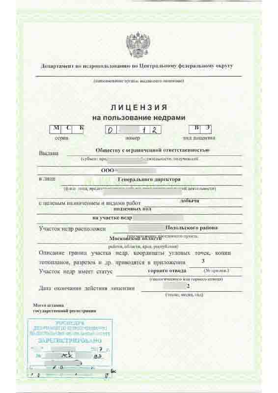 Успешно оформлена лицензия на добычу подземных вод для участка недр в Подольском районе Московской области!